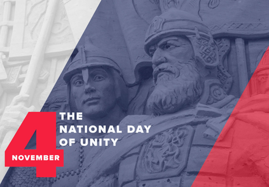 The National Day of Unity!