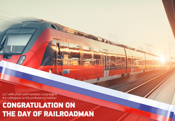 Сongratulation on the day of Railroadman!